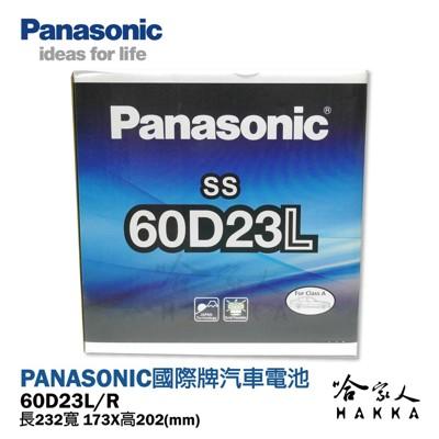 國際牌 60D23L SUBARU OUTBACK 電池 汽車電瓶 55D23L PANASONIC (7折)