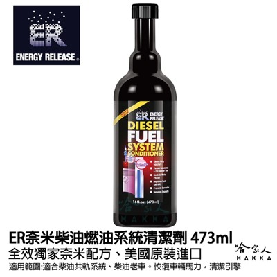 【 ER 奈米油精 】 柴油燃油系統清潔劑 噴油嘴清洗 DPF SCR 清積碳 省油 清洗進氣閥 柴 (9.4折)