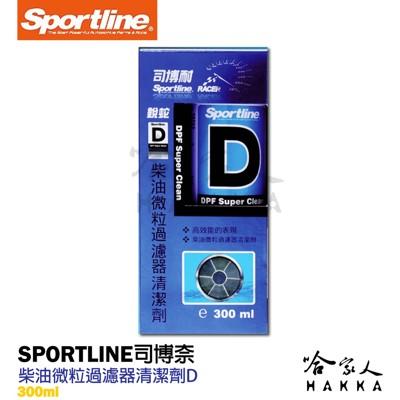 【 Sportline 】柴油微粒過濾器清潔劑 D 司博耐 DPF/清洗劑/柴油清洗劑/柴油精 哈家 (9.2折)