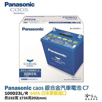 Panasonic 藍電池 100D23L 【日本原裝好禮四選一】 55D23L 升級款 MAZDA (8.2折)