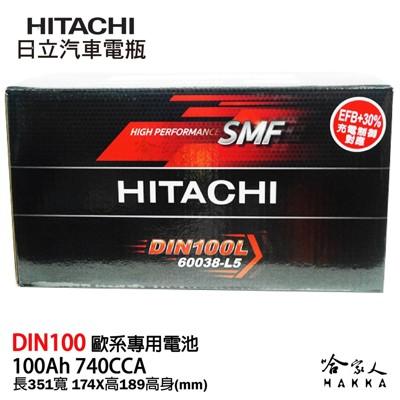 HITACHI 日立 DIN 100 100AH 汽車電池 BENZ BMW AUDI 電瓶 600 (8.7折)