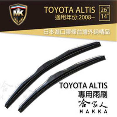 【 MK 】 ALTIS 08 09 10年 原廠型專用雨刷 贈潑水劑 TOYOTA 三節式雨刷 2 (3.9折)
