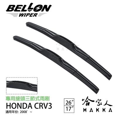 BELLON CRV 3代 07 專用接頭雨刷 【免運贈雨刷精】 HONDA 專用型雨刷 17吋 2 (10折)