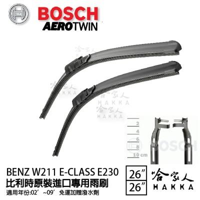 BOSCH BENZ W211 E-CLASS E230 07~08年 專用雨刷 【免運 贈潑水劑】 (10折)