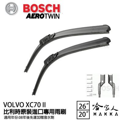BOSCH VOLVO XC70 II 08年~ 原裝進口專用雨刷 【免運 贈潑水劑】 26 20 (10折)