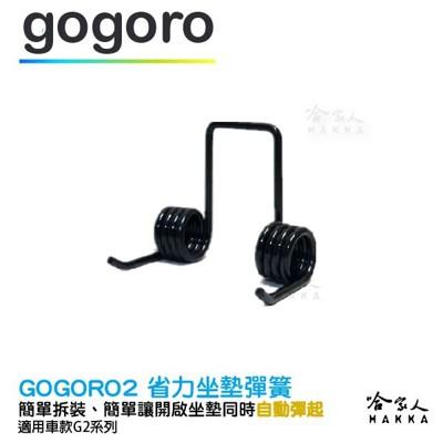gogoro2 gogoro3 座墊彈簧 現貨 椅墊彈簧 gogoro 坐墊彈簧 坐墊 升級版 哈家 (9.5折)