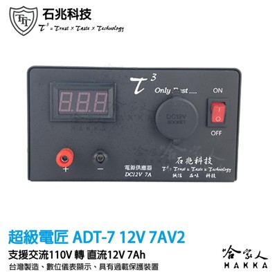 超級電匠 7A 電壓顯示電源供應器 110V 轉 12V 台灣製造 AC 轉 DC 交流轉直流 AT (6.7折)