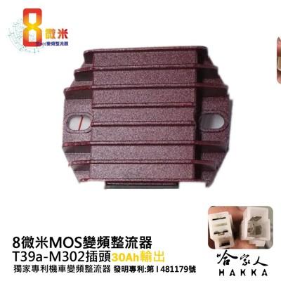 8微米 變頻整流器 30ah輸出 不發燙 專利技術 酷龍 Dink 雷霆 G6 DRZ400 快速回 (9.6折)