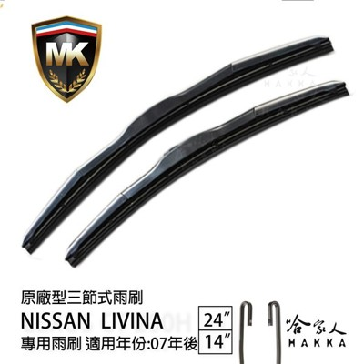 【 MK 】 NISSAN LIVINA 07年後 原廠專用型雨刷 【免運贈潑水劑】 24吋 14吋 (10折)