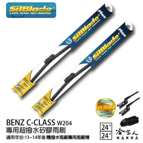 benz c-class w204 矽膠撥水雨刷 24+24 免運 贈雨刷精 silblade