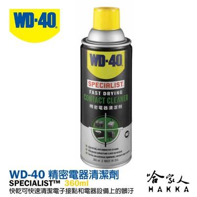 【 WD40】 SPECIALIST 精密電器清潔劑 電子接點復活劑 附發票 電路接點清潔劑 哈家人 (8.9折)