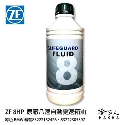 ZF 8 八速 全合成變速箱油 ATF 寶馬 8HP BMW F10 自動變速箱油 哈家人 - 1L (10折)