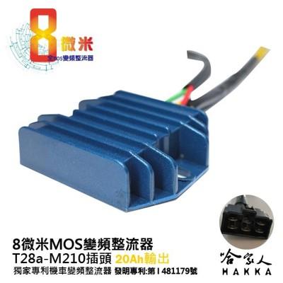 8微米 變頻整流器 M210 不發燙 專利技術 20a SUZUKI SWISH125 整流器 哈家 (8.7折)
