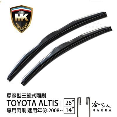 【 MK 】 ALTIS 08 ~ 18年後 原廠型專用雨刷 【免運贈潑水劑】TOYOTA 三節式雨 (10折)