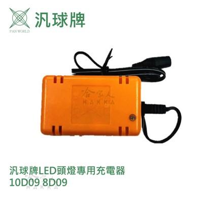 汎球牌 10D09 8D09 頭燈 專用 充電器 110V 哈家人 (6.3折)
