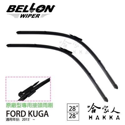 BELLON FORD KUGA 15年 後~ 雨刷 【免運贈雨刷精】 專用接頭雨刷 原廠型專用 複 (10折)