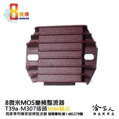 8微米 變頻整流器 M307 不發燙 專利技術 20a Xmax 300 R3 偉士牌125 Ves (9.9折)