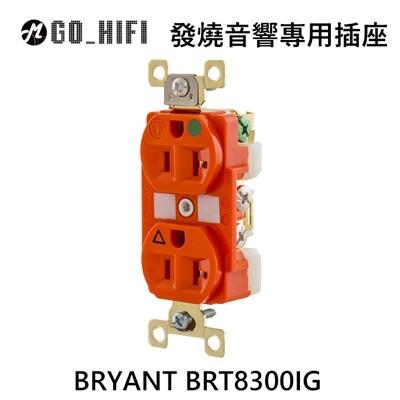 現貨 BRYANT 發燒級音響插座 BRY8300IG 進口品牌 純淨聲音 可供醫療等級使用 (10折)