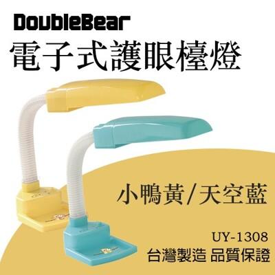 電子式護眼檯燈 大寶熊 uy-1308 省電護眼 質感極佳 光源穩定 (10折)