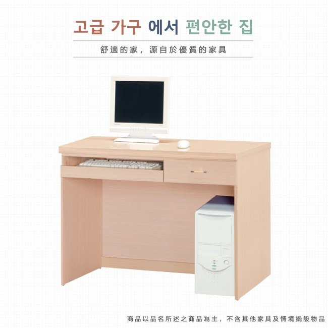 as-白橡3尺電腦桌-915876cm