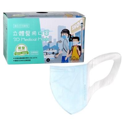 現貨 Acme mask 永猷成人3D立體醫療口罩 50入 醫用 防塵 防花粉 防唾液 防噴沫 (8.6折)