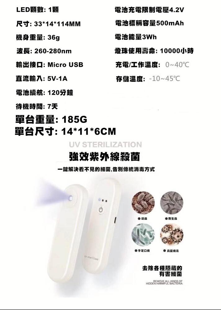 現貨最新款 手持攜帶式uv紫外線消毒棒 led輔助殺菌藍燈版 隨身消毒器 口罩消毒器 手機消毒器 鑰