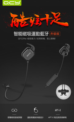 QY12 pro 磁吸式 現貨 QCY 原廠 附防偽條碼 限時 藍芽防水耳機 運動 藍牙耳機 藍芽 (4.8折)