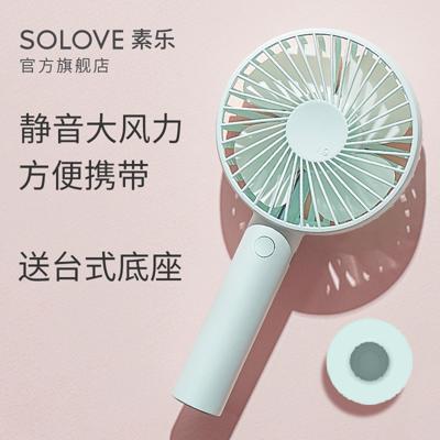 SOLOVE N9 保固 送吊繩手持電風扇 團購送 solove n9 USB手持風扇 無印風 手持 (4折)