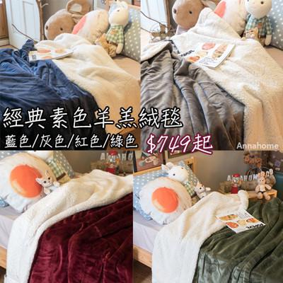 暖暖 經典素色羊羔絨厚毯 4色可選 素色高雅 (5.8折)