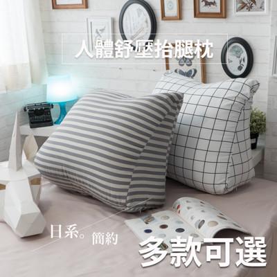 人體工學 三角抬腿枕 6款任選 台灣製 (3.2折)