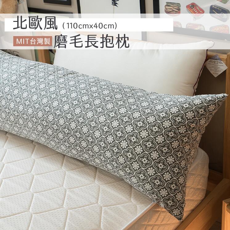 annahome 海棠花  北歐風長抱枕(110cmx40cm) 磨毛材質 台灣製
