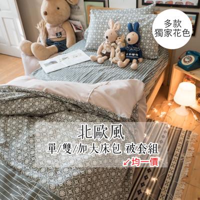 【Annahome】北歐風 單/雙/加大床包+被套組 多款任選 台灣製