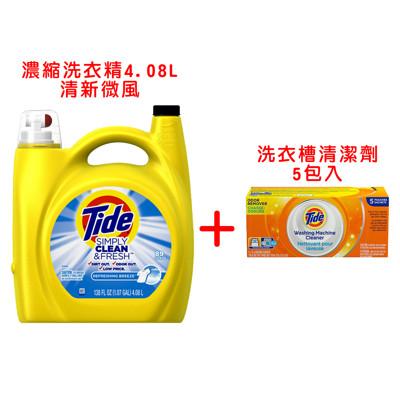 美國 Tide 汰漬 濃縮洗衣精 清新微風 4.08L+洗衣槽清潔劑1盒 (3.1折)