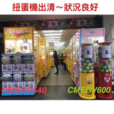 扭蛋機 CMEGV540 - 福利品出清 (3.6折)
