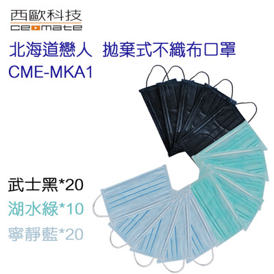 西歐科技 北海道戀人拋棄式不織布口罩 CME-MKA1 (5.5折)