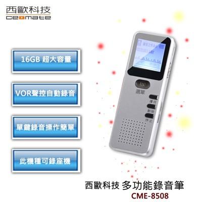 西歐科技 多功能錄音筆16GB  CME-8508 (2.1折)