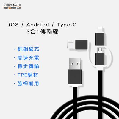 西歐科技 哥倫比亞 Micro USB/Type-C/Lightning 3合1傳輸線 (隨機出貨) (1.4折)
