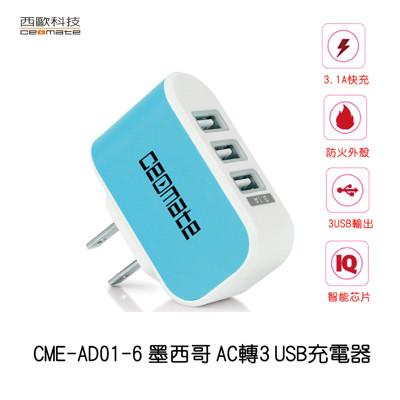 西歐科技 墨西哥AC轉3USB充電器 CME-AD01-6 (隨機出貨) (1.9折)