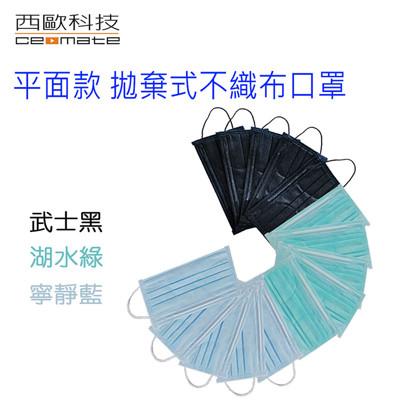 【西歐科技】平面款拋棄式不織布口罩(50片/盒) (2.9折)