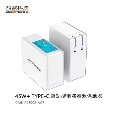 西歐科技 USB TYPE-C 筆電電源供應器 (3.3折)
