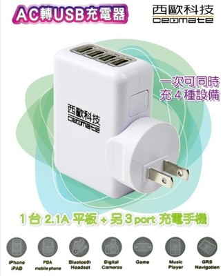 【西歐】CME-AD01 AC轉USB 4 port 充電器 (3折)