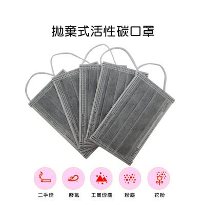 西歐科技 拋棄式活性碳口罩CME-MKD1(50片/盒) (3.9折)
