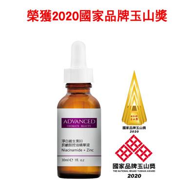 ADVANCED 淨白維生素B3菸鹼胺控油精華液 Niacinamide + Zinc (30ml) (3.3折)