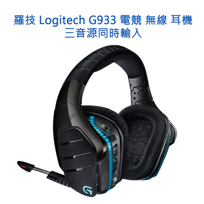 Logitech 羅技  電競無線耳機 G933 三音源同時輸入 Dolby 7.1 (4.6折)