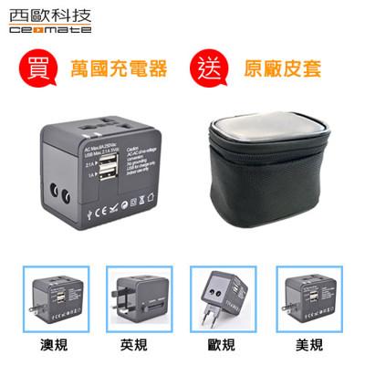 西歐科技 CME-AD01-3 雙USB萬國充電器加送皮套 (3.9折)