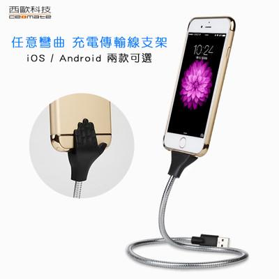 【直播神器】西歐科技 佛羅里達 金屬質感 Micro USB充電傳輸線支架 (1.2折)