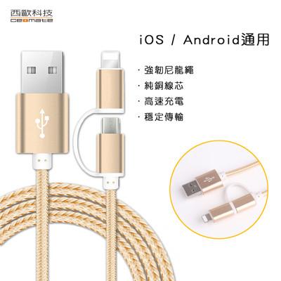 西歐科技 舊金山  Lightning & Micro USB 二合一鋁合金充電傳輸編織線 (2.2折)