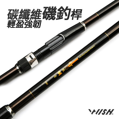 【職業釣魚人】台灣現貨優惠價💰 3號碳纖維磯釣竿(碳纖維竿 磯釣竿 3號磯釣 (4折)
