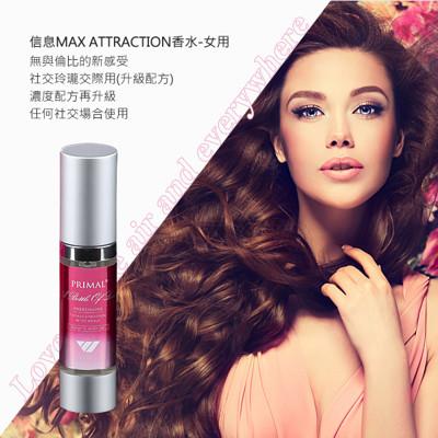 費洛蒙的世界®信息MAX ATTRACTION香水-女用 (8折)