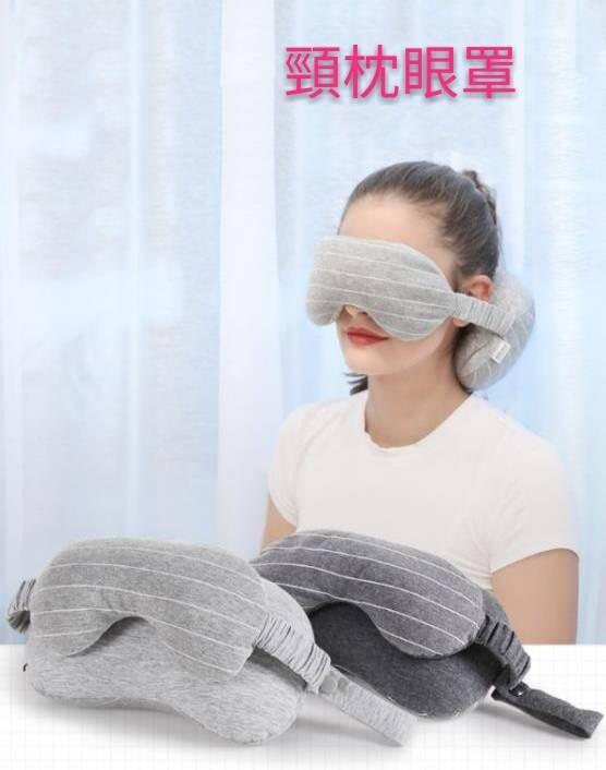 2合一  微粒子舒壓眼罩頸枕舒壓神器